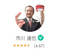 講師の評価点 4.67