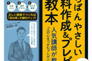 髙橋先生のプレゼンテーション